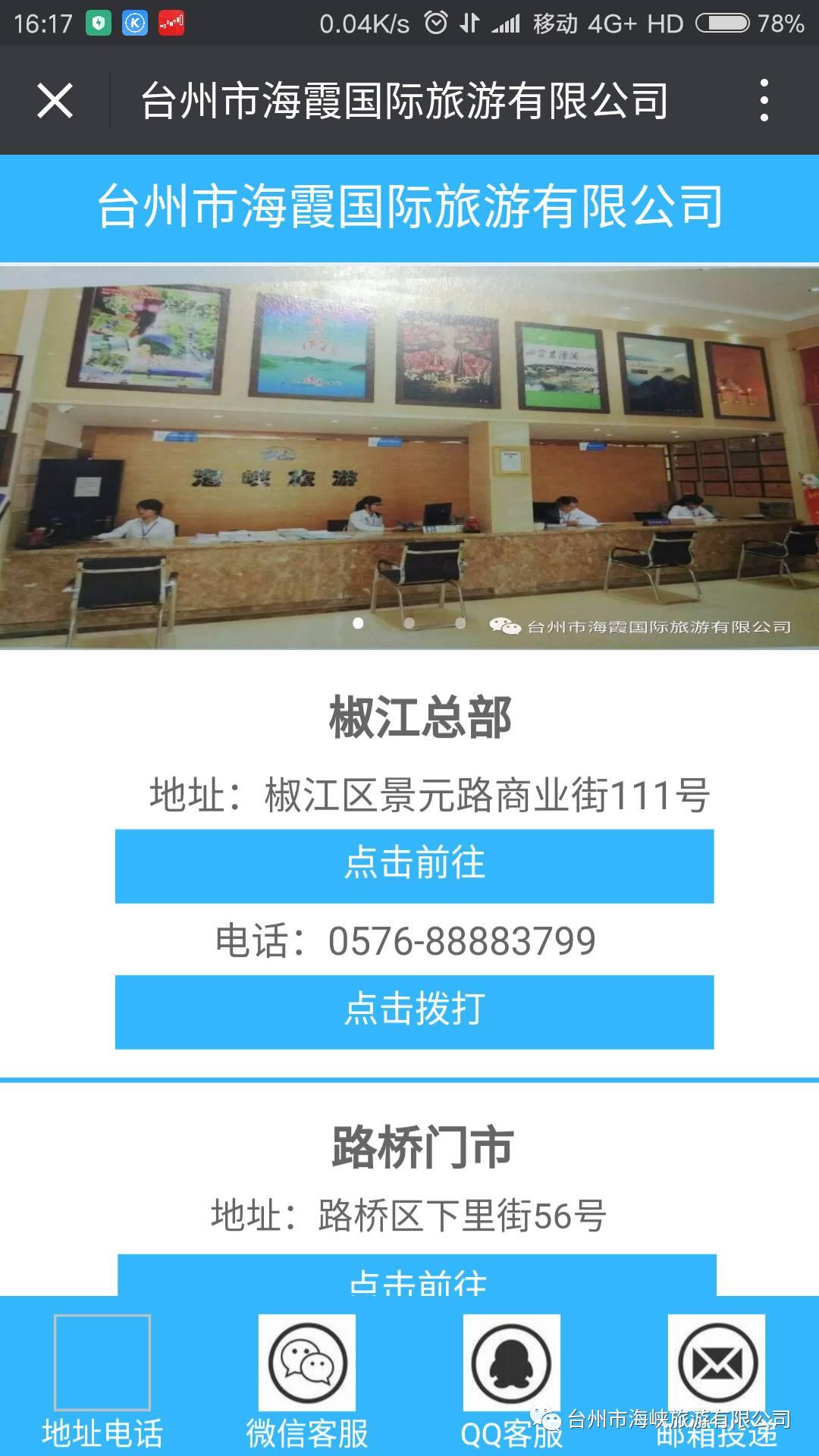 【公众号更新提示】菜单栏增加快捷服务,一键拨打电话图片