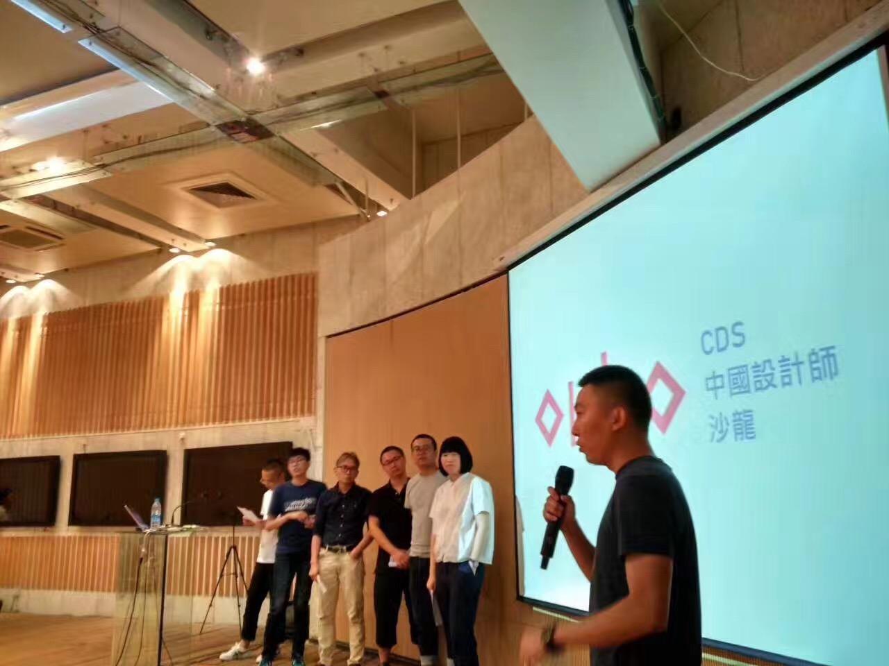 欢策品牌策划与全国设计师共聚cds中国设计师沙龙