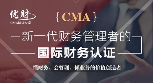 CMA是什么 报考条件需要哪些