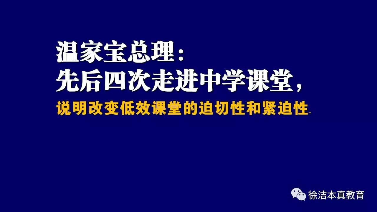 【课件模式】丁玉祥:高效课堂教学年级的建构三精品苏教版燕子的说课稿图片