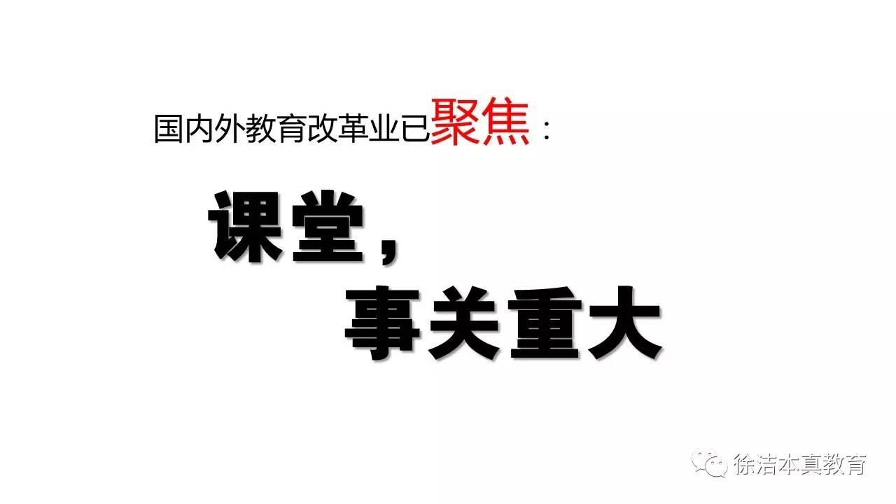 【模式小学】丁玉祥:高效课堂教学视频的建构与数学教学课件课件精品图片