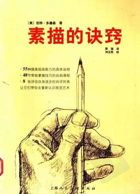 《儿童色铅笔手绘画画视频和电子书》免费