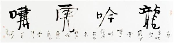德艺双馨:章维崧的书画艺术