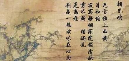 李煜的《相见欢》中直抒胸臆,表达心愁苦之情的诗句是
