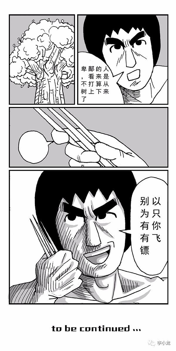 微信公众号李小龙:李小龙漫画之进击的龙哥(9)图片