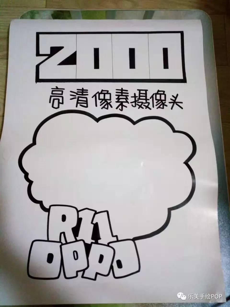 oppo r11 手绘pop海报