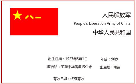 百年中国梦 90载铸军魂