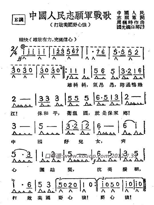 强军战歌歌谱简谱网