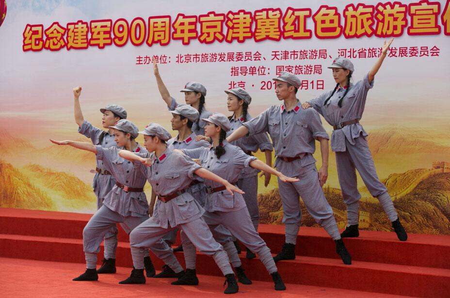 纪念建军90周年京津冀红色旅游宣传推广活动成功举办