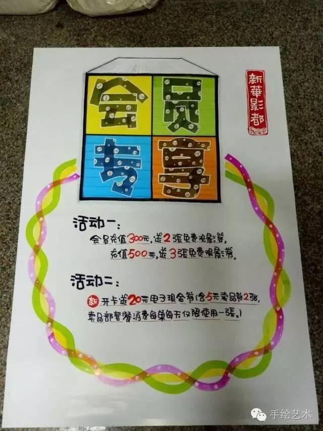 【手绘pop作品】手机门店手绘pop海报作品展(一)