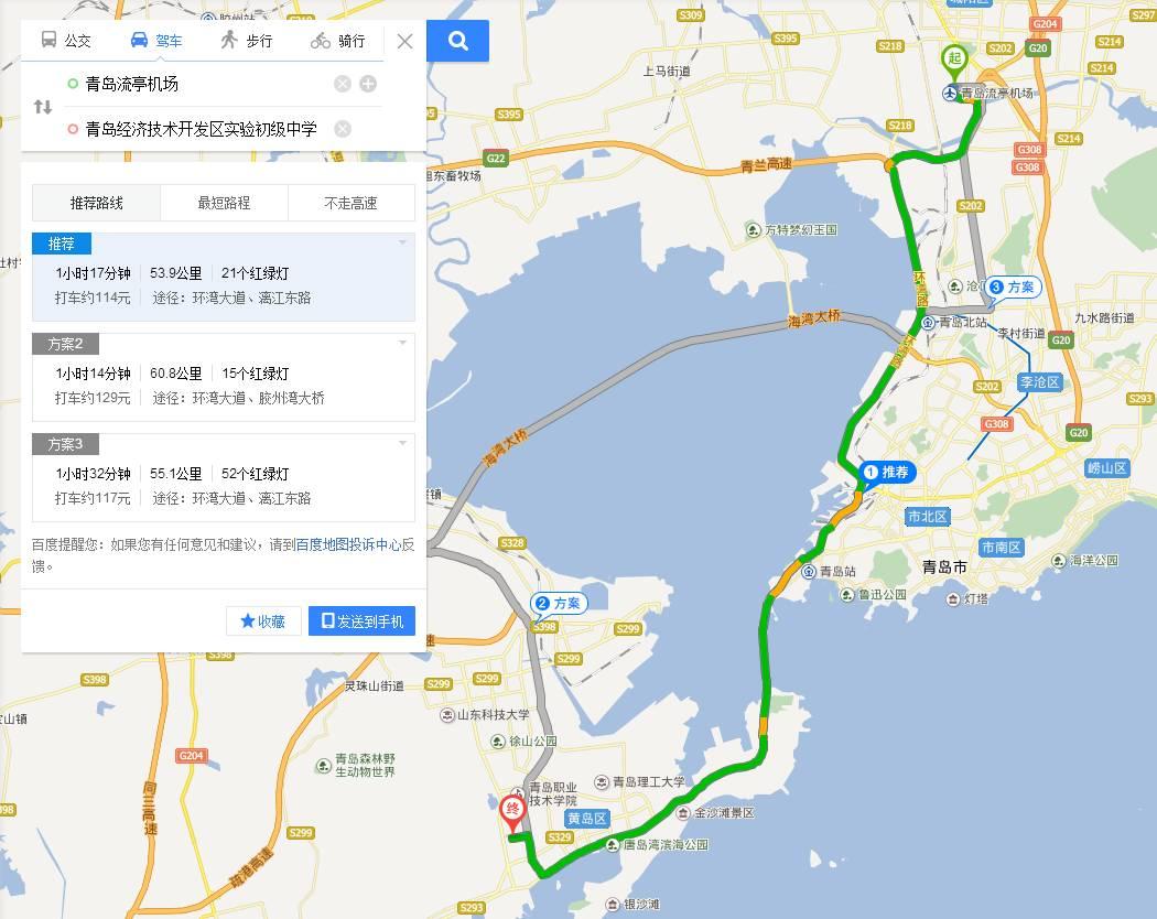 (青岛海湾大桥又称胶州湾跨海大桥,它是国家高速公路网g22青岛到兰州