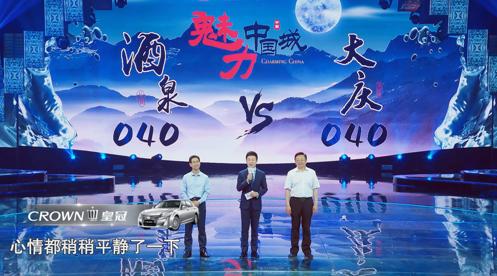 一汽丰田CROWN皇冠助力《魅力中国城》酒泉&大庆之战