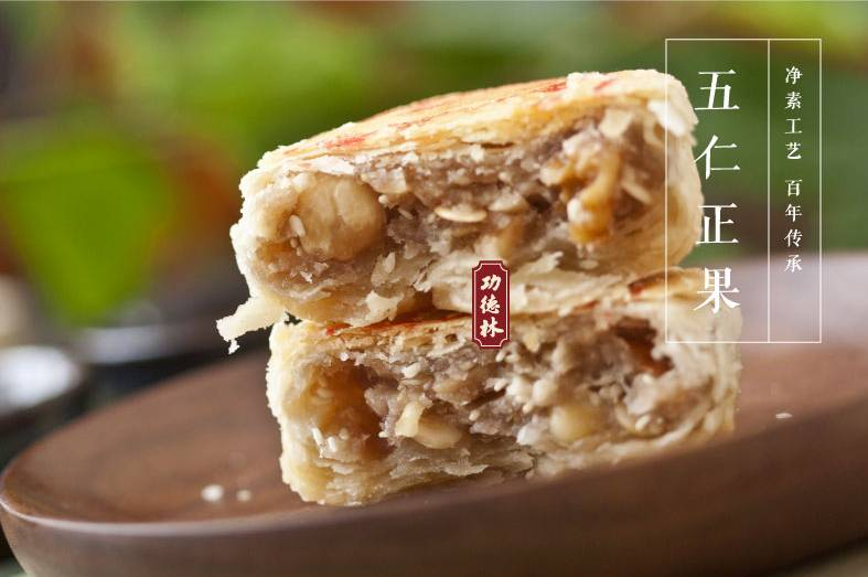 功德林净素苏氏酥皮月饼图片