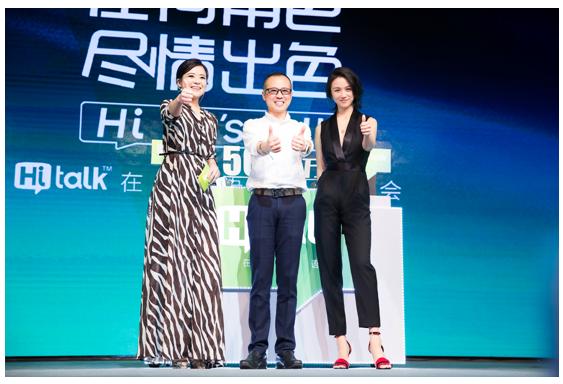 沪江设立Hitalk品牌在线口语生态闭环贯通