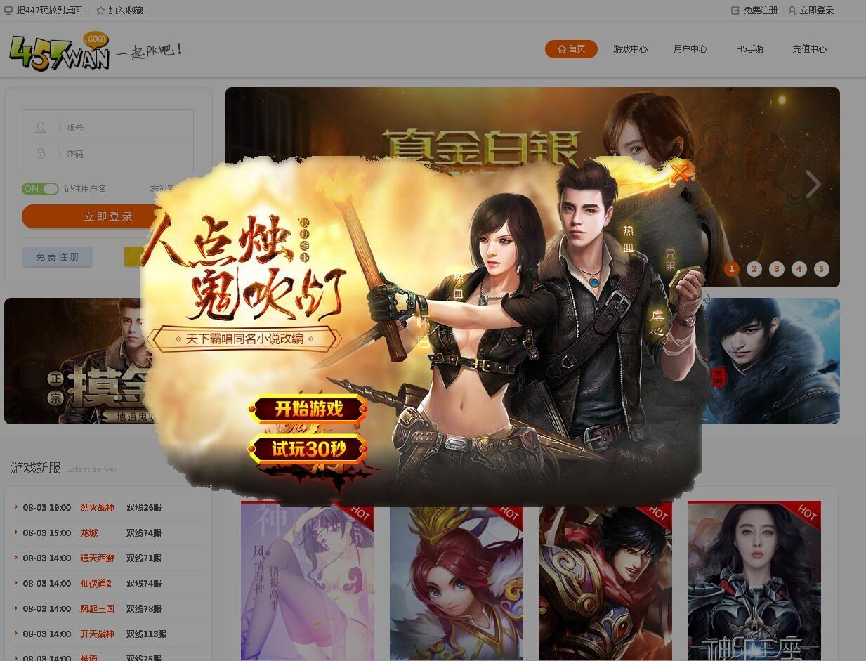 游米网:网页游戏平台你适合做那种代理图片