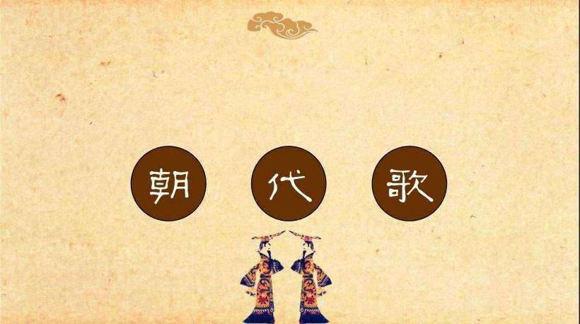 历史 正文  歌词朗朗上口,简洁明了地总结了中国五千年各历史朝代的