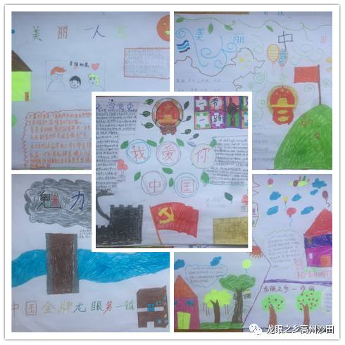 """中国"""",""""美丽乡村"""",""""美好家风""""的手抄报展示,抒发了各自对于祖国和家乡"""