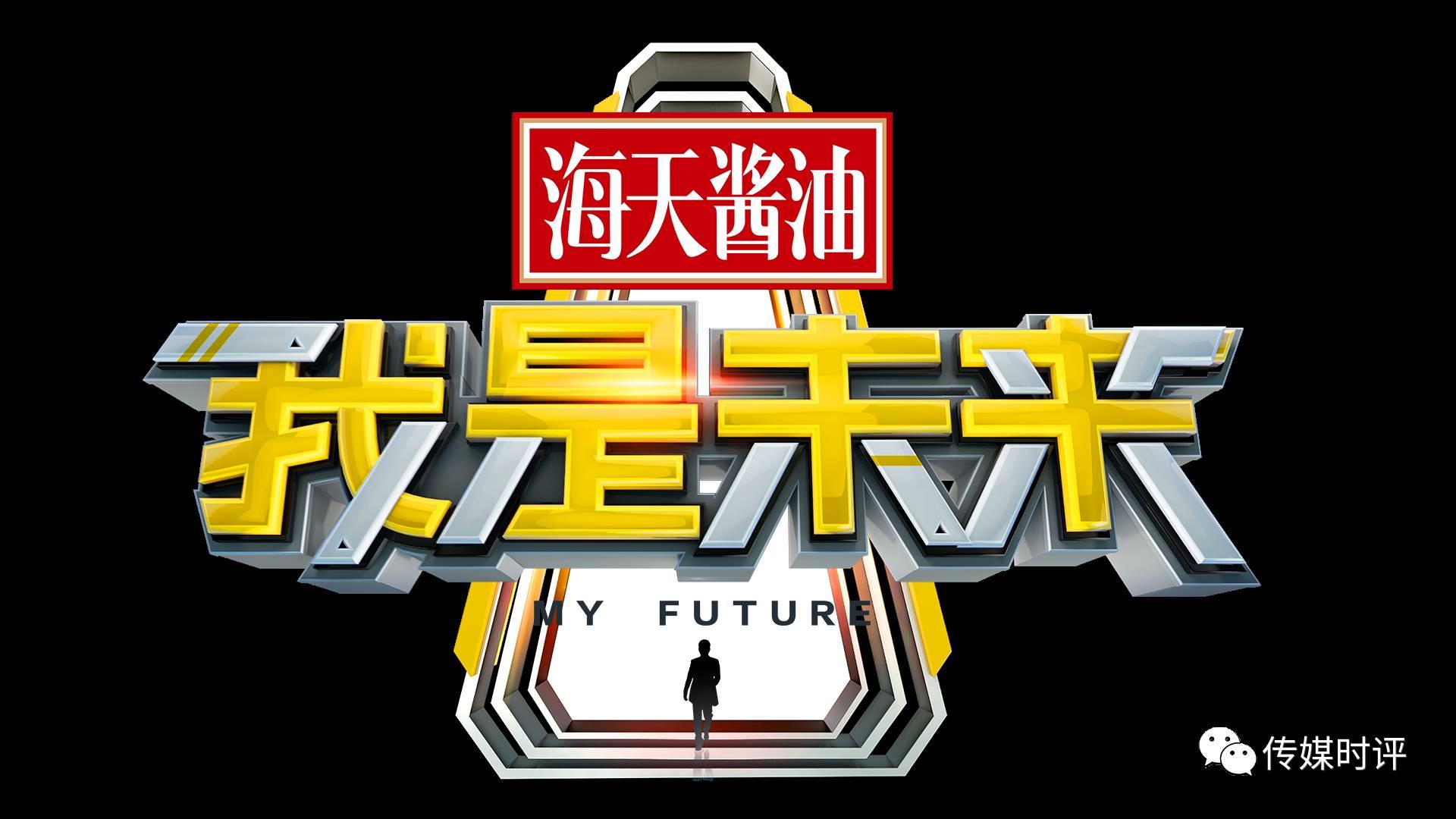 """科技嫁接综艺,湖南卫视《我是未来》做了一档""""地球人""""请""""外星人""""看的节目_搜狐科技_搜狐网"""