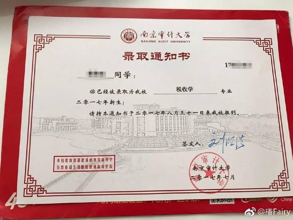 南京各大高校录取通知书曝光 最好看的是图片