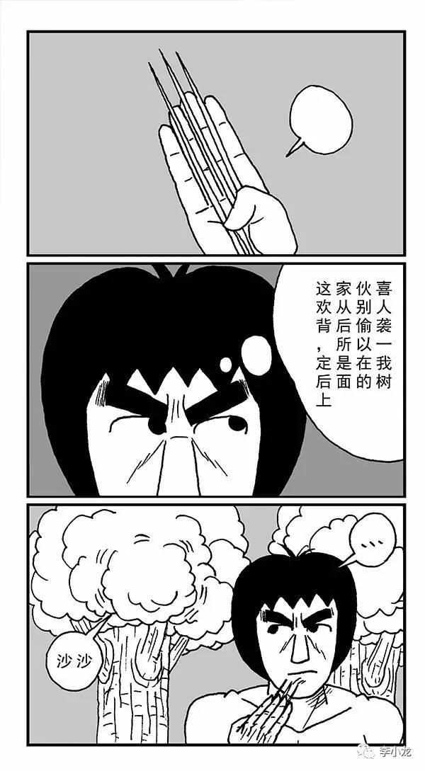 微信公众号李小龙:李小龙漫画之进击的龙哥(10)图片