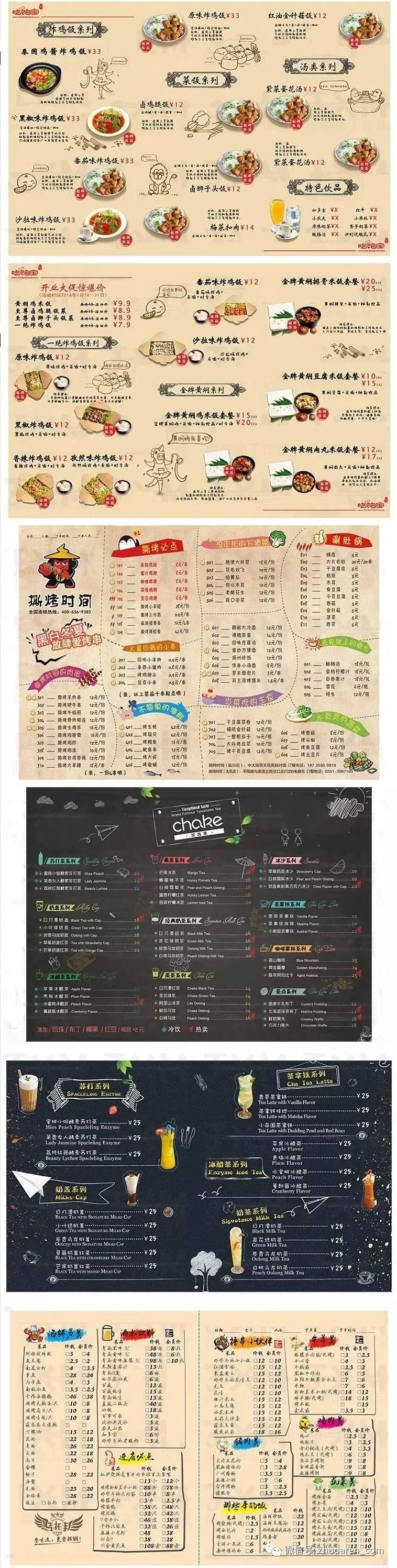 手绘菜单中餐西餐咖啡果汁饮品创意菜牌设计素材价格表psd模板