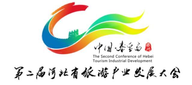 """本届大会标识(logo)以秦皇岛首字母""""q""""和旅游首字母""""l"""" 为构架,借鉴"""