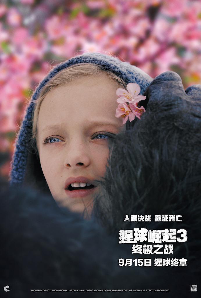 《猩球崛起3》 失语小萝莉身份藏玄机