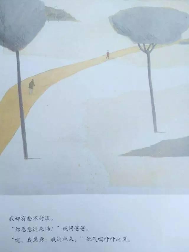 《和爸爸一起散步》内页分享 在线观看-第13张图片-58绘本网-专注儿童绘本批发销售。