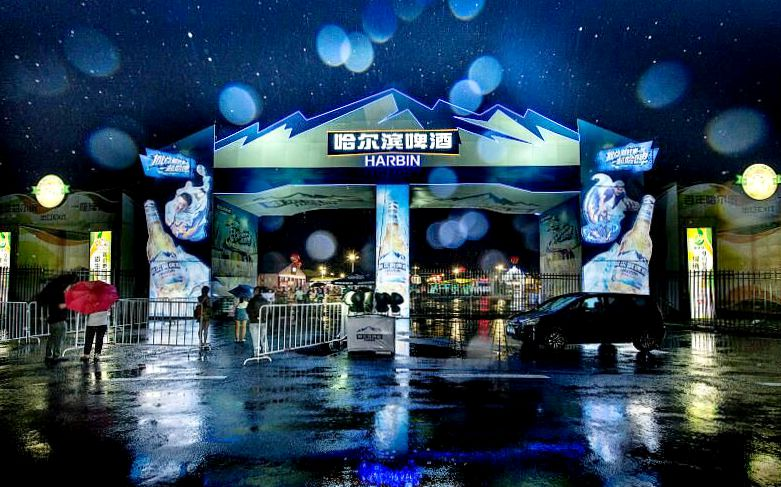 2017哈尔滨国际啤酒节欢乐启幕