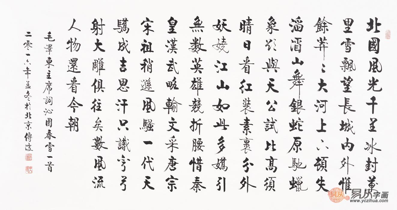 李传波书法值得收藏吗 看完此文你就明白了