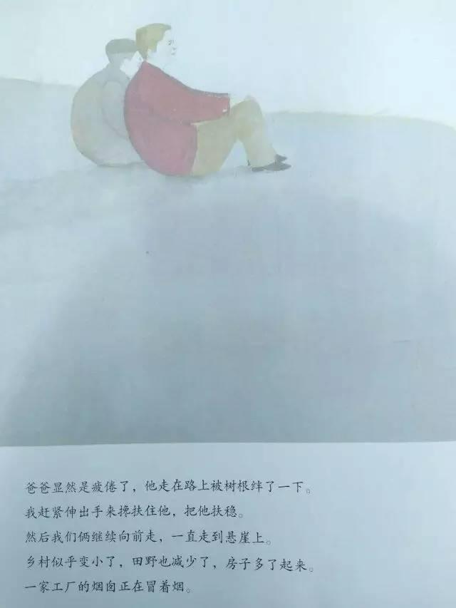 《和爸爸一起散步》内页分享 在线观看-第22张图片-58绘本网-专注儿童绘本批发销售。