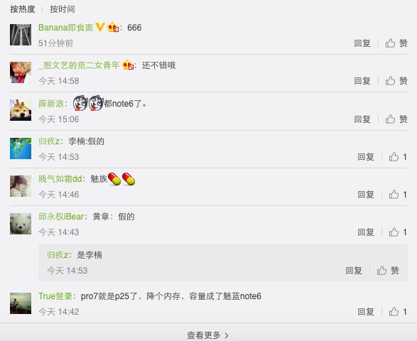 魅蓝Note6预发布,迎来多种曝光信息图片