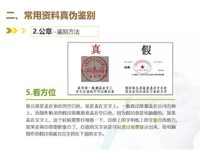 安防伪印章理系统_【干货】如何鉴别身份证,公章,银行流水,房产证等的真假?