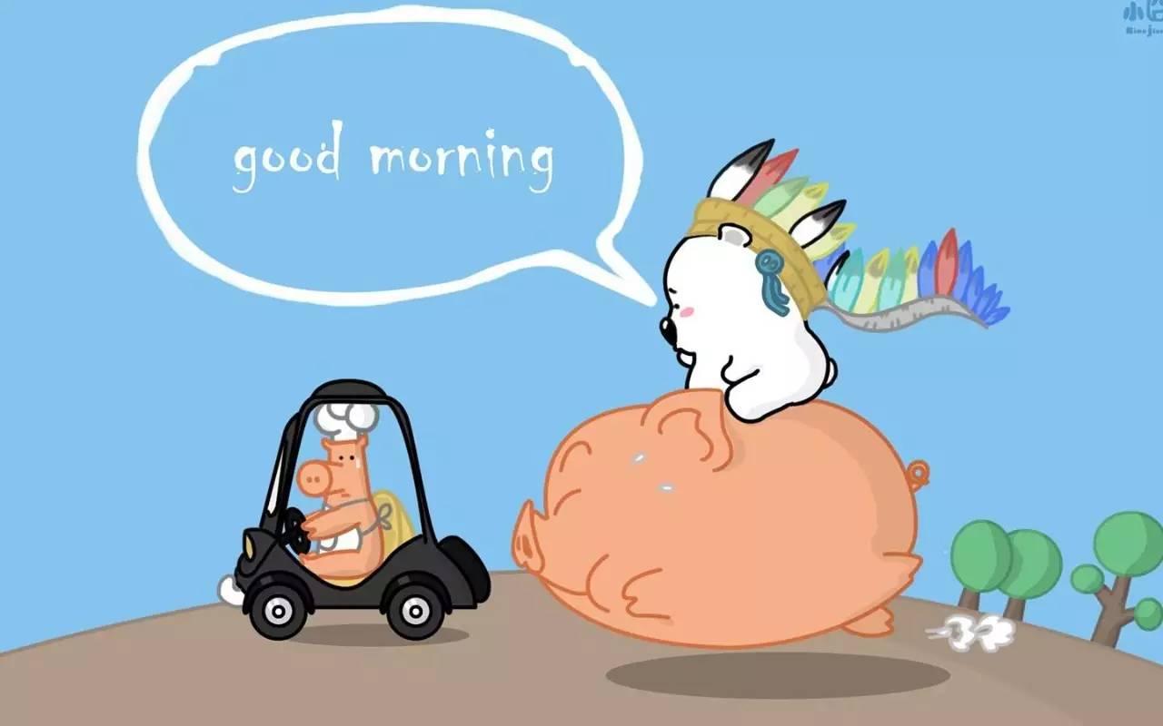 早上好问候动态图片 早安祝福语图片