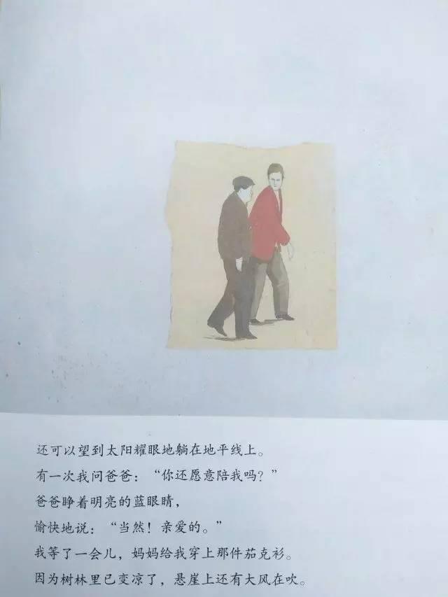 《和爸爸一起散步》内页分享 在线观看-第19张图片-58绘本网-专注儿童绘本批发销售。