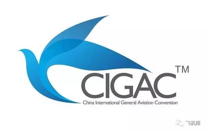 [国内] 2017中国国际通用航空大会