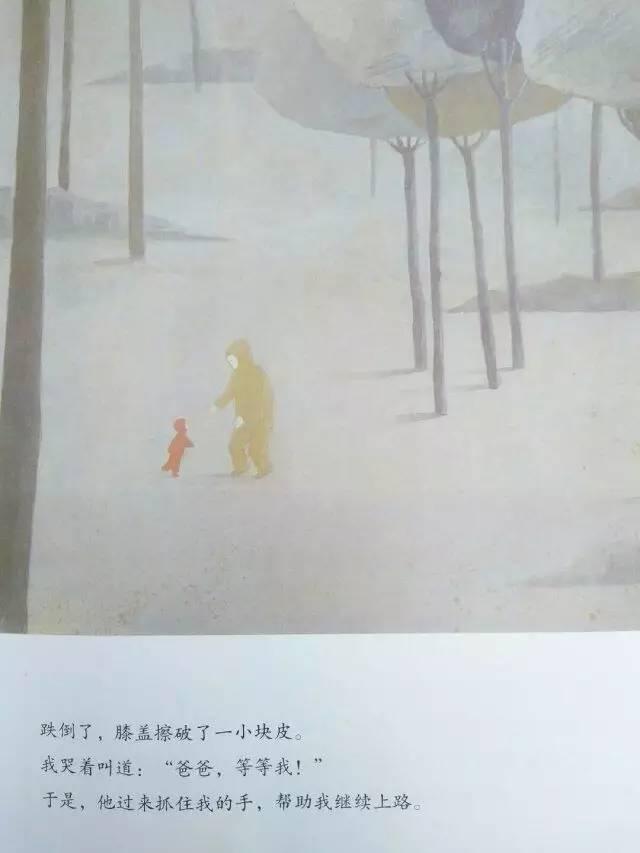 《和爸爸一起散步》内页分享 在线观看-第9张图片-58绘本网-专注儿童绘本批发销售。