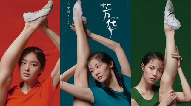 """芳华再出新版舞蹈海报,这次终于""""对了""""."""