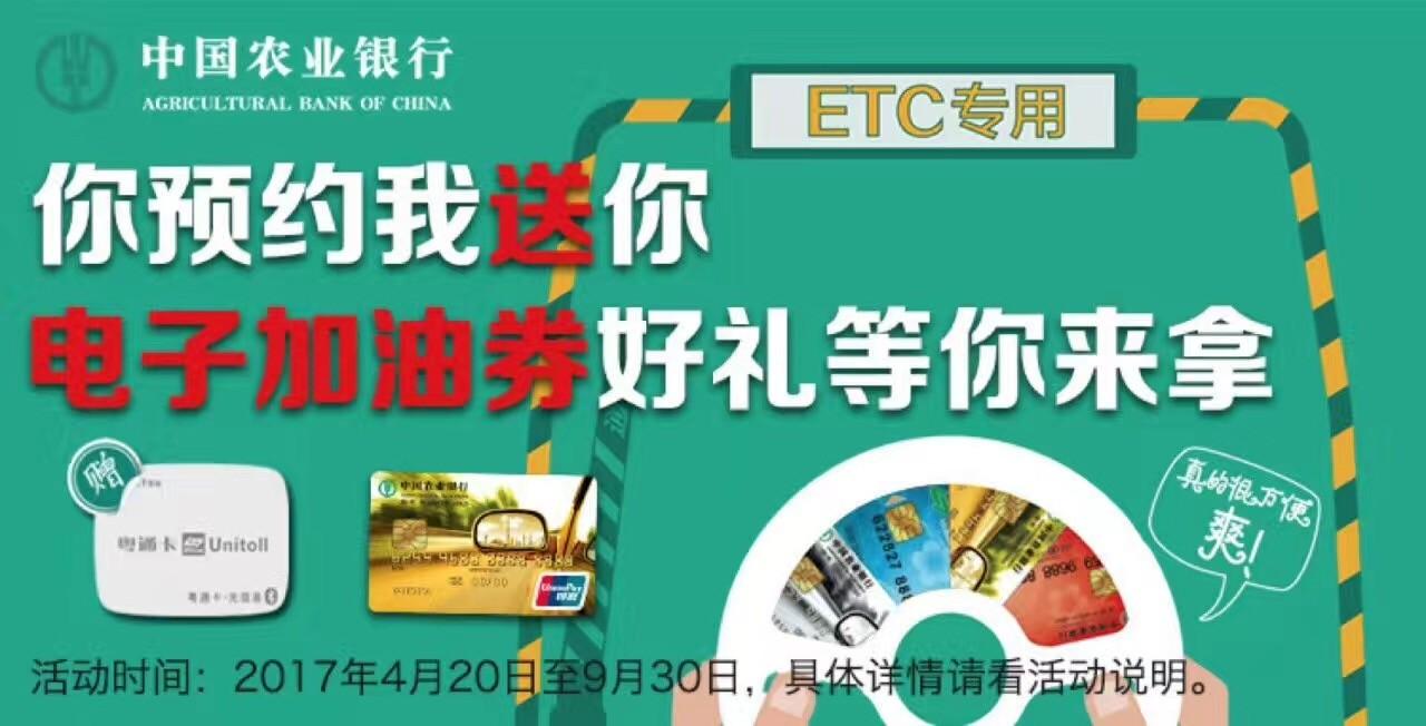 农行粤通ETC信用卡13重惊喜优惠等您享