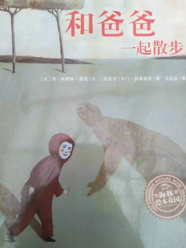 《和爸爸一起散步》内页分享 在线观看-第2张图片-58绘本网-专注儿童绘本批发销售。