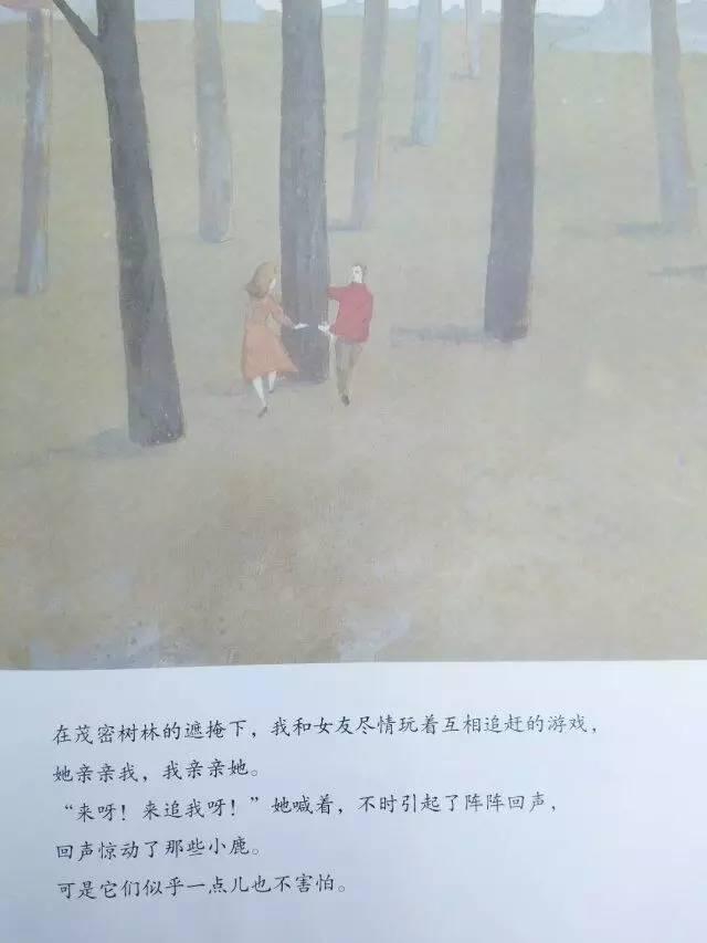 《和爸爸一起散步》内页分享 在线观看-第15张图片-58绘本网-专注儿童绘本批发销售。