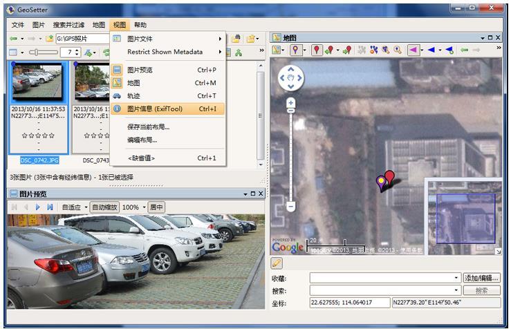 尼康GPS照片定位接收器怎么用,使用方法