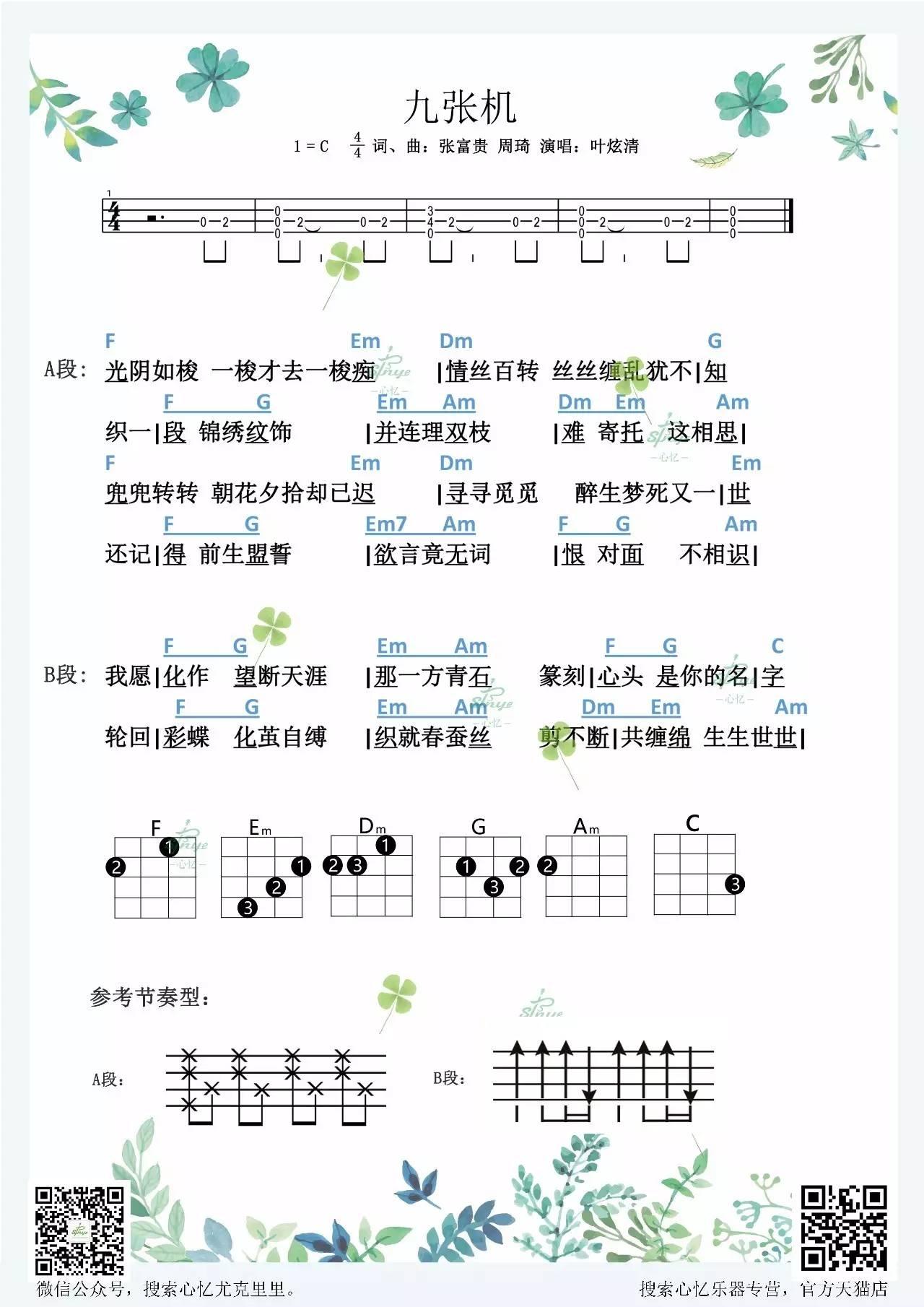 九张机 尤克里里弹唱谱>> 双世宠妃主题曲_搜狐娱乐