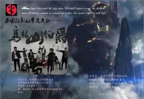 话剧《雷雨》的宣传海报
