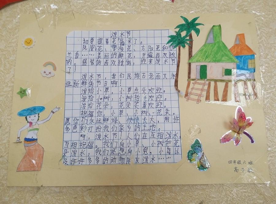 语句摘抄在读书笔记上.   制作手抄报,也是一种阅读的再创造.   三