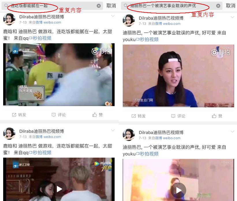 迪丽热巴08月04日秒删微博事件最新真相:多图实锤,疑似官方CP粉掉皮