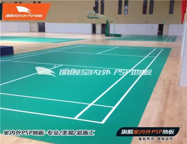 旗舰学校PSP地板案例锦集