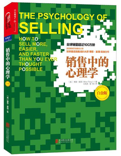 销售新手入门书籍排行榜前十