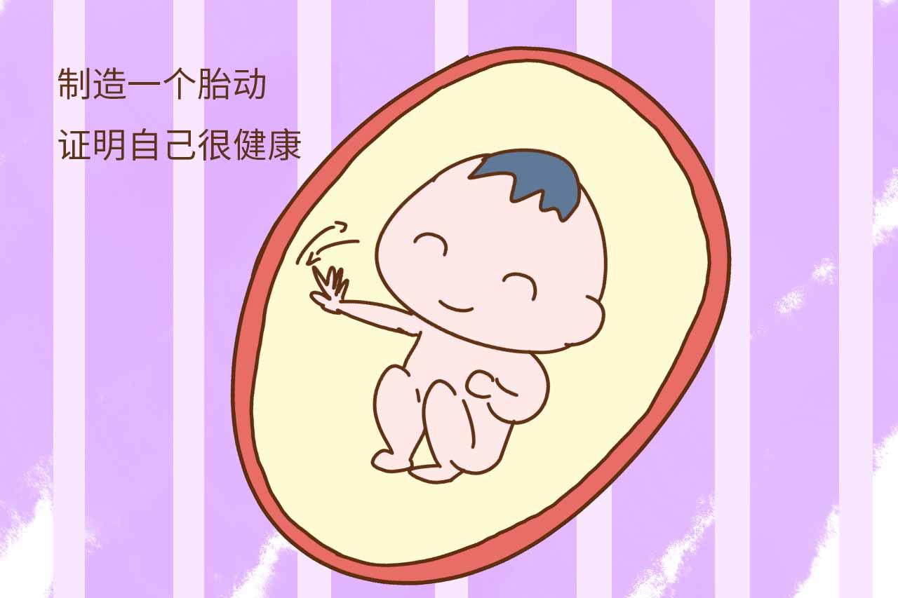 宝宝在妈妈的肚子里时,没事就玩玩脐带,吃吃自己的手指,捏捏妈妈的图片