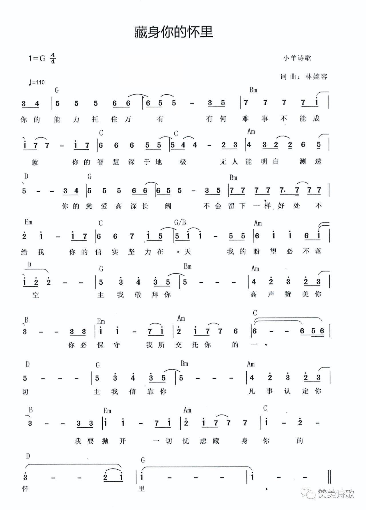 交托歌词和歌谱